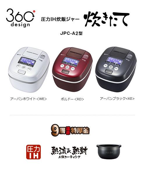 TIGER/虎牌 JPC系列售后维修
