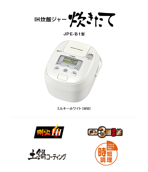 TIGER/虎牌 JPE系列售后维修